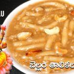 Bellam Thalikalu Recipe