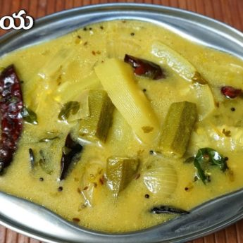 Chintakaya Dappalam Recipe