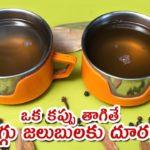 Kashayam Recipe