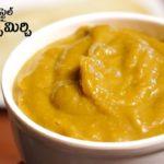 Allam Pachadi Recipe